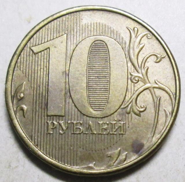 10 рублей 2015г-- раскол аверса 00611