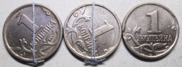 Браки на 1 коп монетах. 00615