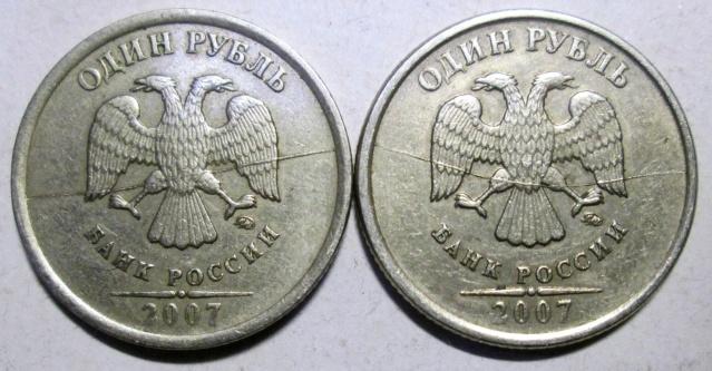 1 рубль 2007ммд - полные расколы аверса (2 штуки) 00712