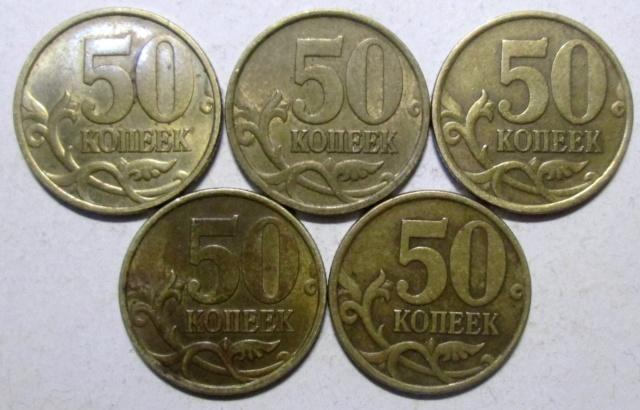 50 копеек 1999сп - 2002сп   (5штук) 00810