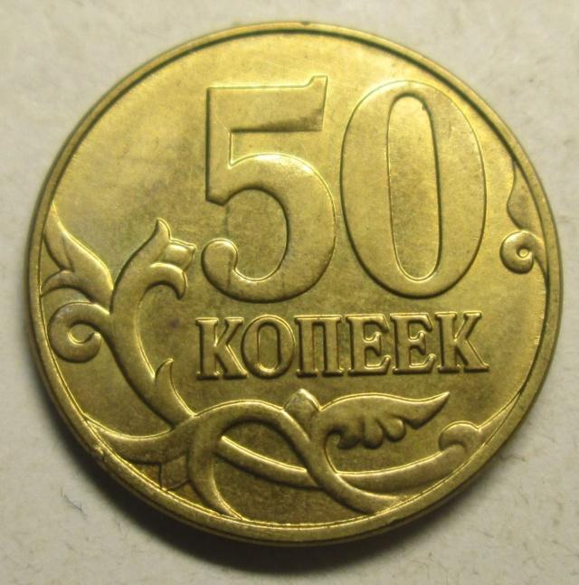 50 копеек 2014г (лимонка) - раскол аверса. 01010
