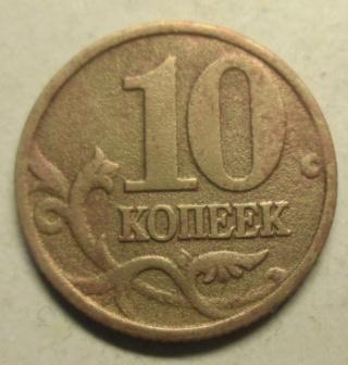 10 копеек 2002м - Б2  очень редкий. 01110