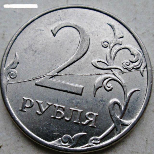 2 рубля 2011г - полный раскол реверса 01210