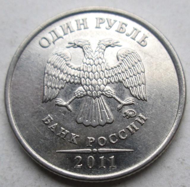 1 рубль 2011г - двойной раскол реверса. 02410