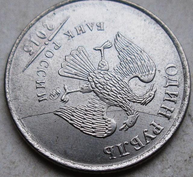 1 рубль 2015г - полный раскол аверса 02510