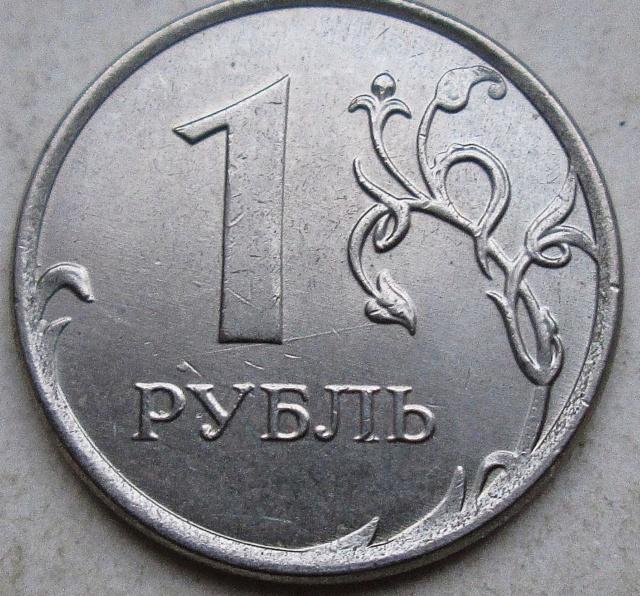 1 рубль 2015г - полный раскол аверса 02810