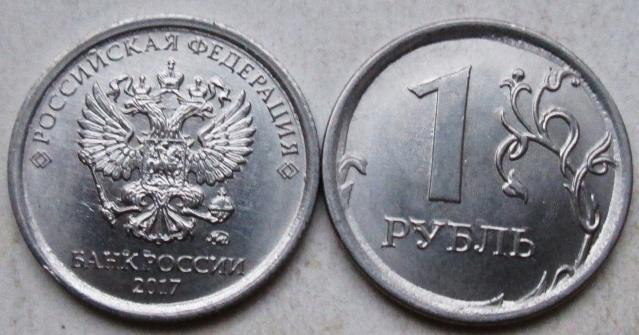 1 рубль 2017г - полные расколы аверса и реверса (2 штуки) 0311111