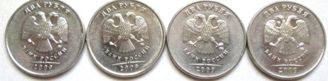 2 рубля 2009 ммд (Сталь) - все 8 известных разновидностей. 04211