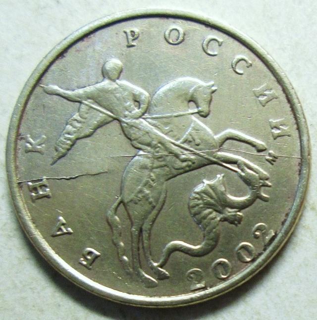 10 копеек 2001-2002м - расколы аверса 04812
