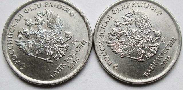 1 рубль 2016г - полные расколы аверса (2 штуки)-почти близнецы. 04813