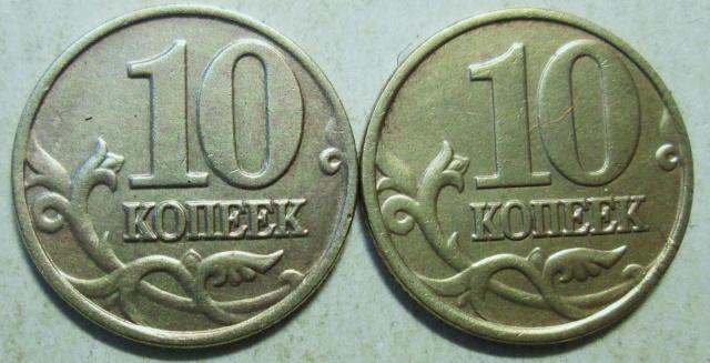 10 копеек 2001-2002м - расколы аверса 05111