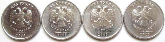 2 рубля 2009 ммд (Сталь) - все 8 известных разновидностей. 05810