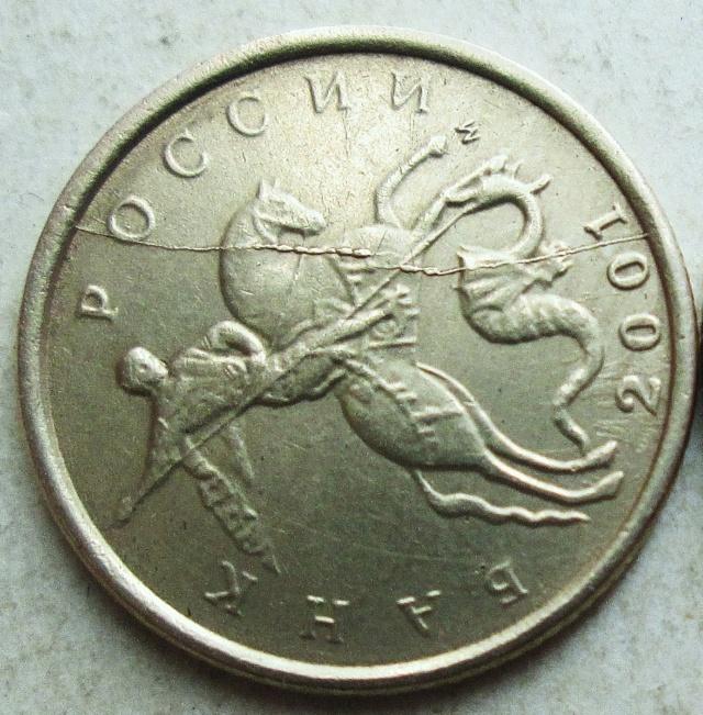 10 копеек 2001-2002м - расколы аверса 06012