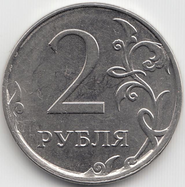 2 рубля 2009-2018 гг. 101 штука 11110