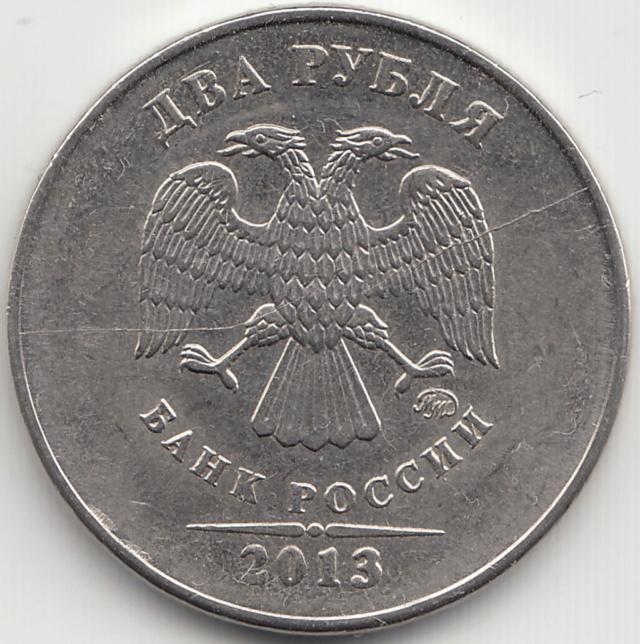 2 рубля 2009-2018 гг. 101 штука 21110