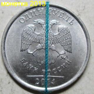 1 рубль 2014г - Знак рубля, поворот 180гр. Img_1614