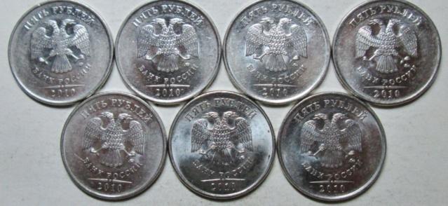 5 рублей 2010ммд - 7 редких разновидностей Img_4811