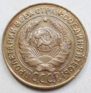 2 копейки 1931г - шт 1,2 Img_5111