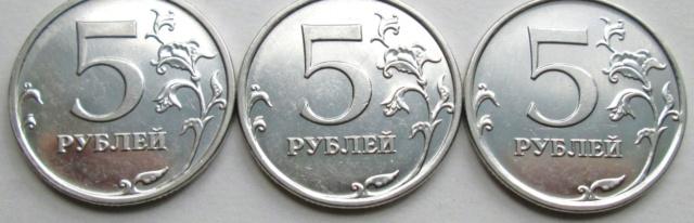 5 рублей 2009ммд (Сталь) - 6 разновидностей Img_7410