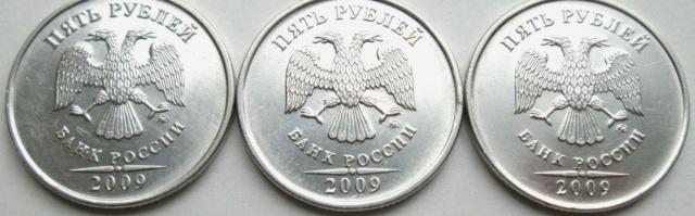 5 рублей 2009ммд (Сталь) - 6 разновидностей Img_7411