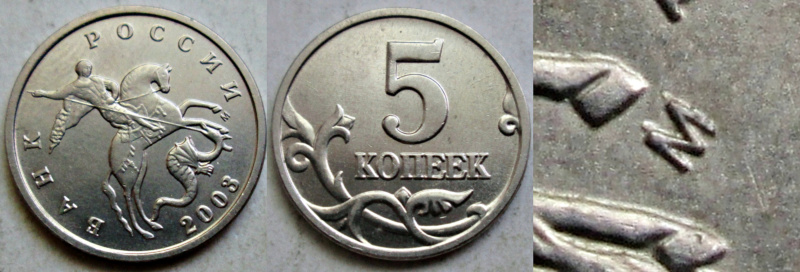 5 копеек 2003м - двойная буква М O_13