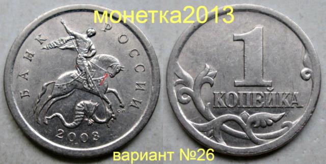 """1 копейка 2003сп - вариант №26 """"Уникальный"""" O_20"""