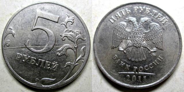 5 рублей 2011г--полный жирный раскол реверса O_27