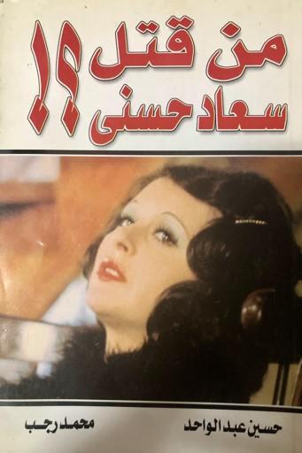 تحميل كتاب : من قتل سعاد حسني ؟! 2001 م 0012