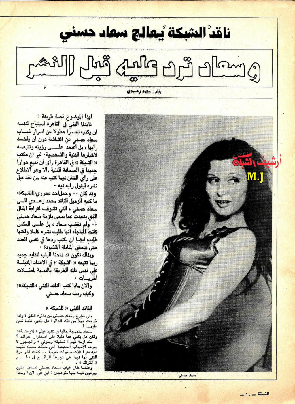 حوار صحفي : ناقد الشبكة يعالج سعاد حسني .. وسعاد ترد عليه قبل النشر 1978 م 110