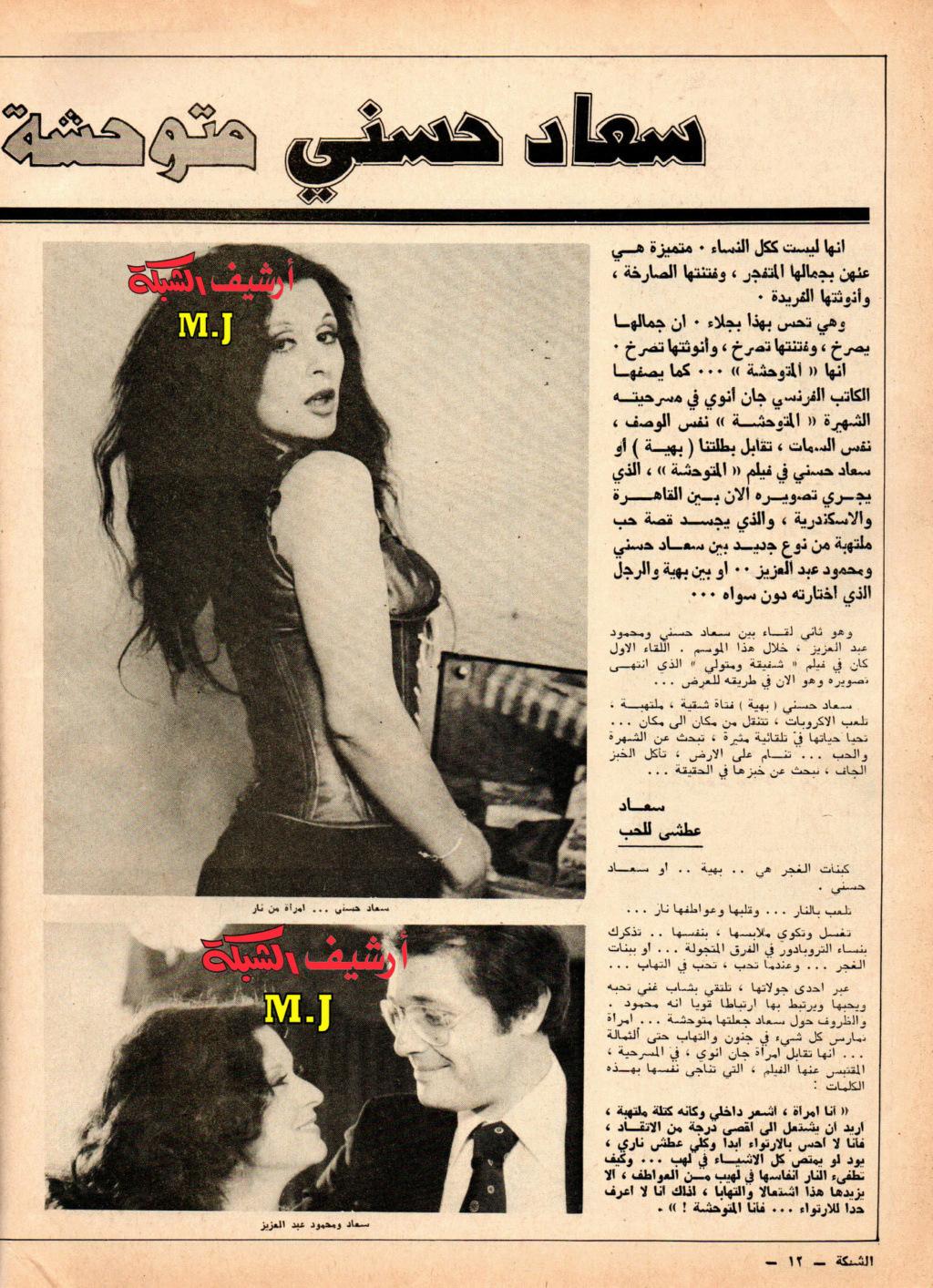 مقال صحفي : سعاد حسني متوحشة تفترس محمود عبدالعزيز 1978 م 111