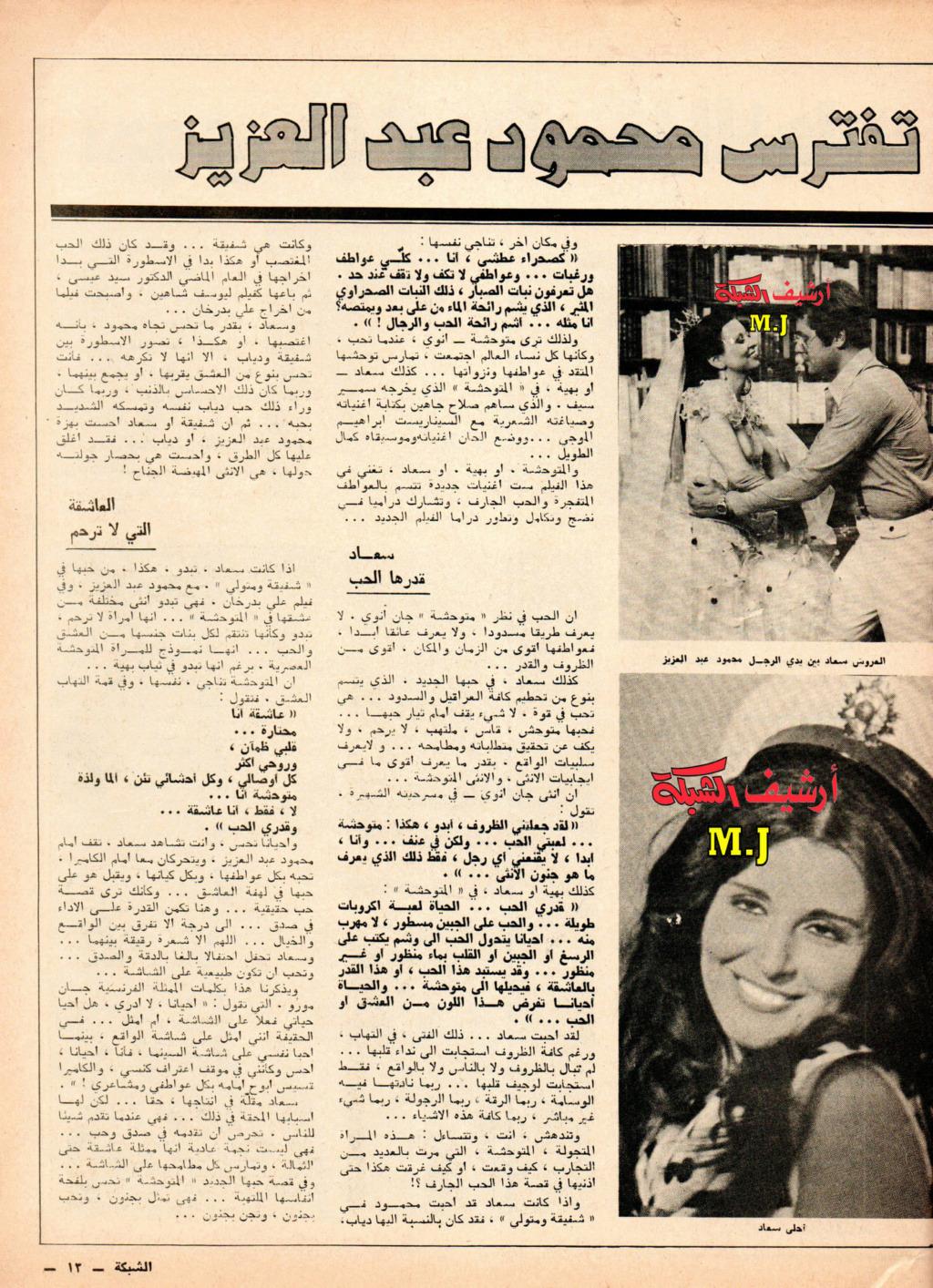 مقال صحفي : سعاد حسني متوحشة تفترس محمود عبدالعزيز 1978 م 212