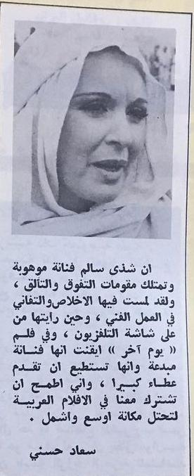 حوار صحفي : سعاد حسني .. رأيها في الممثلة العراقية شذى سالم 1980 م C_yao_10