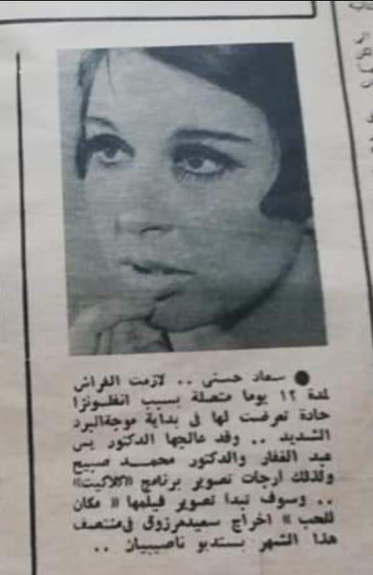 خبر صحفي : سعاد حسني .. لازمت الفراش ١٢ يوم 1971 م C_yao_16