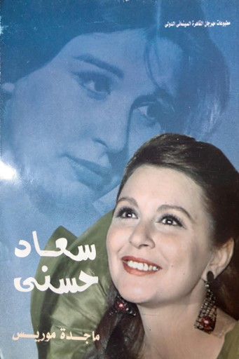 تحميل كتاب : سعاد حسني .. مطبوعات مهرجان القاهرة السينمائي الدولي 1998 م Eeee_e12