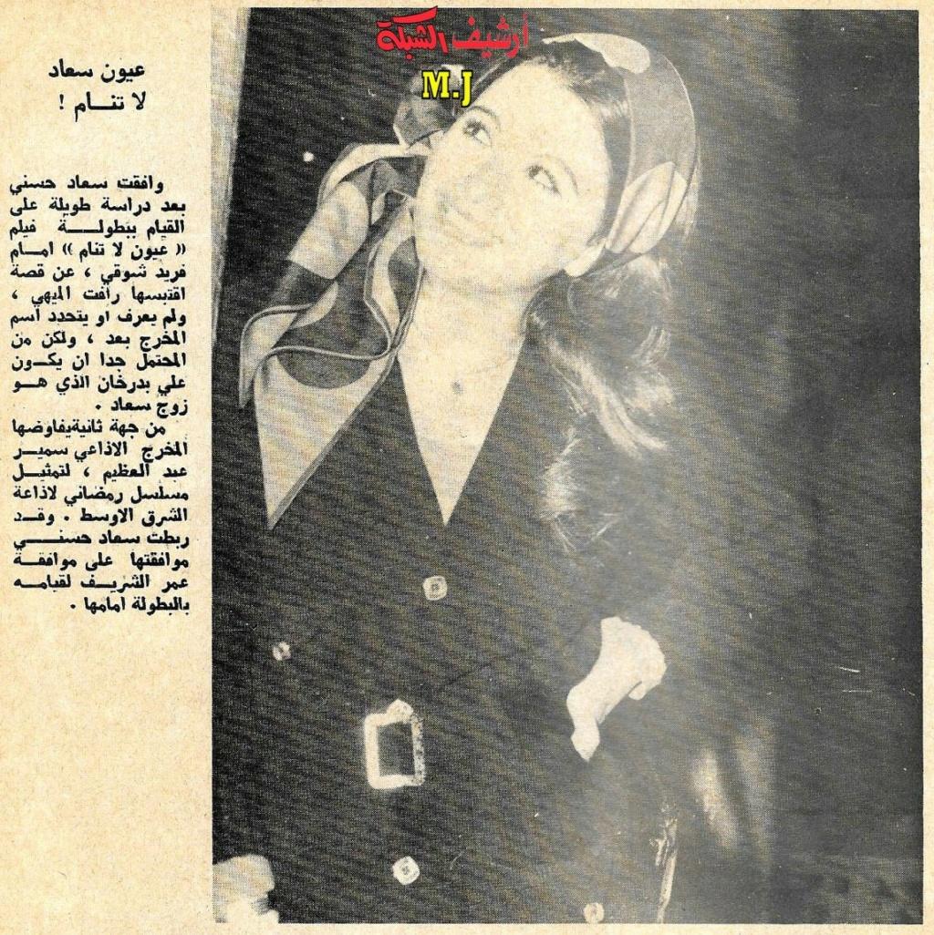 خبر صحفي : عيون سعاد لا تنام ! 1978 م Oia_c_10