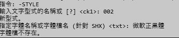 [問題]無法修改字型的字體 00210