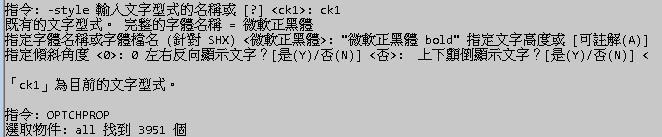 [問題]無法修改字型的字體 00310