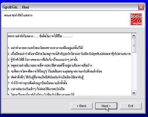 โปรแกรมเสริม(GPS>CAD THAI) Scr00310