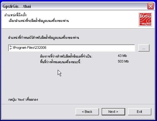 โปรแกรมเสริม(GPS>CAD THAI) Scr00810