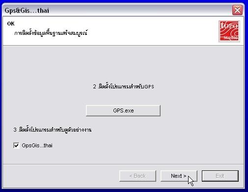 โปรแกรมเสริม(GPS>CAD THAI) Scr01110
