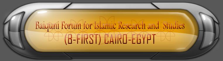 Forum Kajian Baiquni Cairo-Mesir