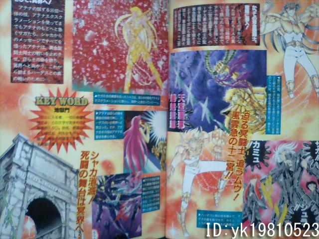 Saint Seiya Taizen 11_bmp11