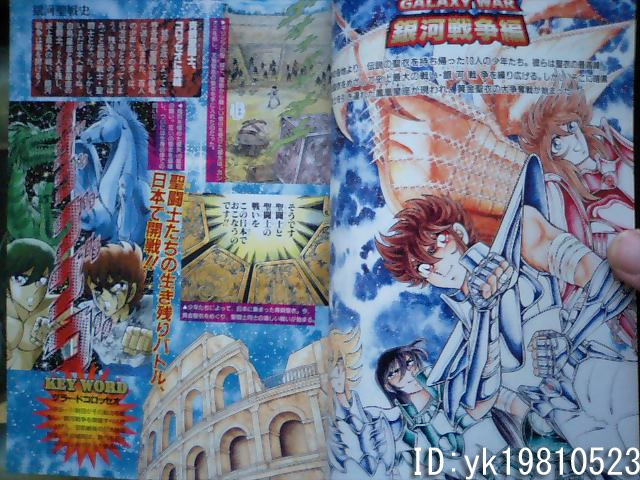 Saint Seiya Taizen 1_bmp11