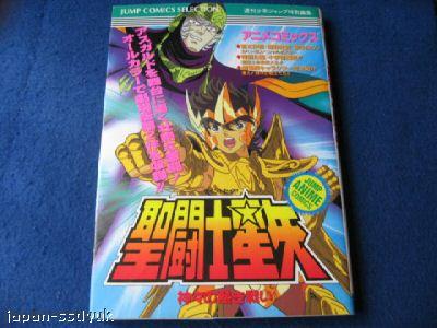 Anime Comics Kamigami no Atsuki Tatakai (Asgard) 2d61_110