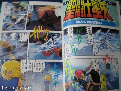 Anime Comics Kamigami no Atsuki Tatakai (Asgard) 3649_110