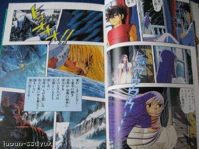 Anime Comics Kamigami no Atsuki Tatakai (Asgard) 3903_110