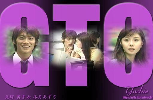 Great Teacher Onizuka Gto_1_10