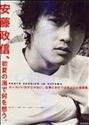 Masanobu Ando Th_mas10