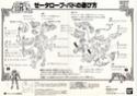 SAINT SEIYA (Bandai) 1987 et 2003: format Vintage (Die cast) 14_zet11