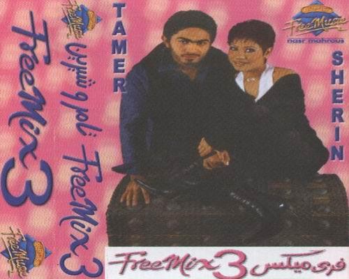 حصريا جميع اغاني تامر حسني وشيرين علي اكثر من سيرفر بحجم 15 ميجا 0016